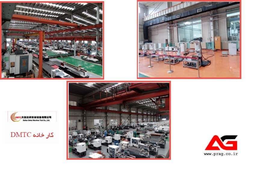 کمپانی DMTC تولید کننده ماشین ابزار و ماشین الات صنعتی